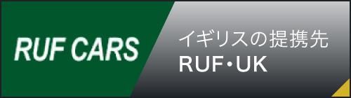イギリスの提携先・RUF・UK
