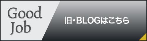 平行輸入車・個人輸入車グッドジョブの旧ブログ
