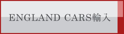 ENGLAND CARS(英国車)輸入 平行輸入車・個人輸入車