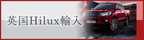 英国Hilux(ハイラックス)輸入 平行輸入車・個人輸入車