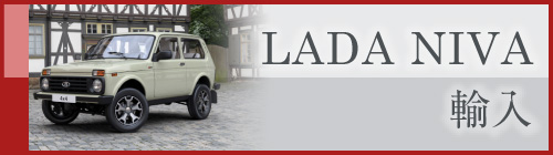 LADA NIVA(ラーダニーヴァ)輸入 平行輸入車・個人輸入車