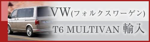 VW T6 MULTIVAN(ティーシックスマルチバン)輸入